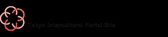 東京都多文化共生ポータルサイト